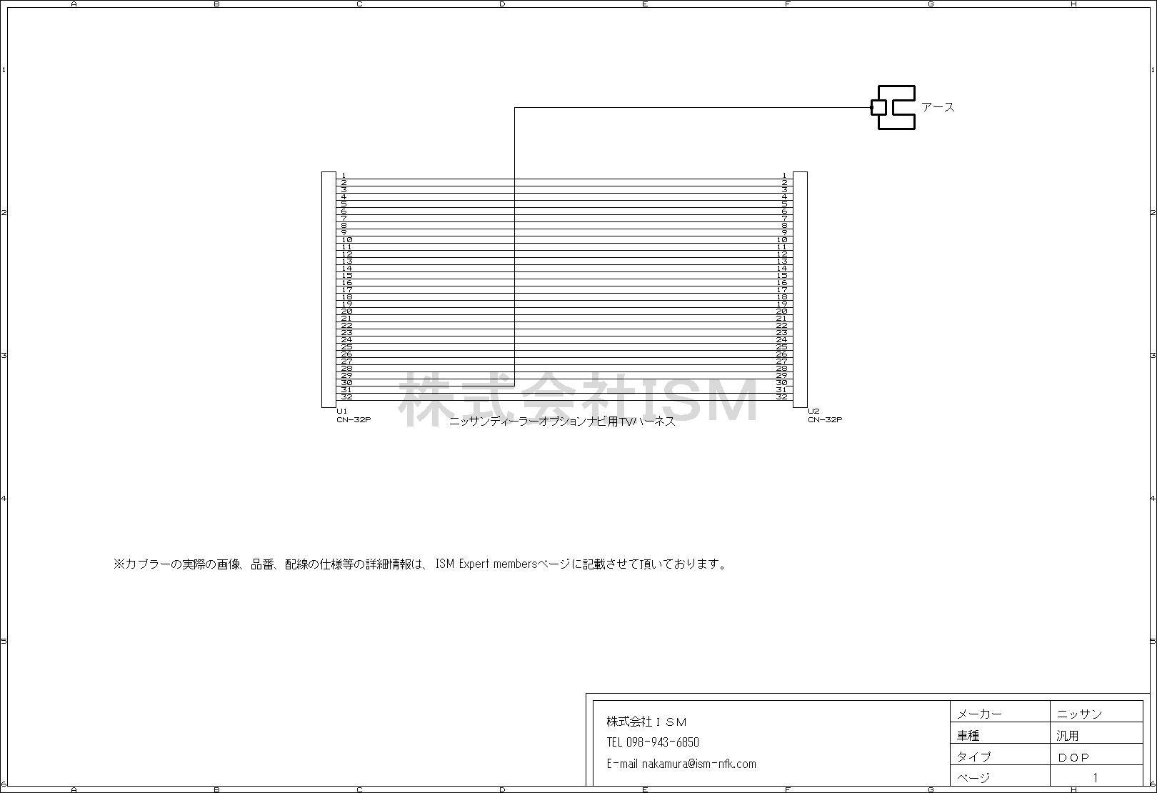 ニッサンDOPナビ用TVハーネス配線図_3