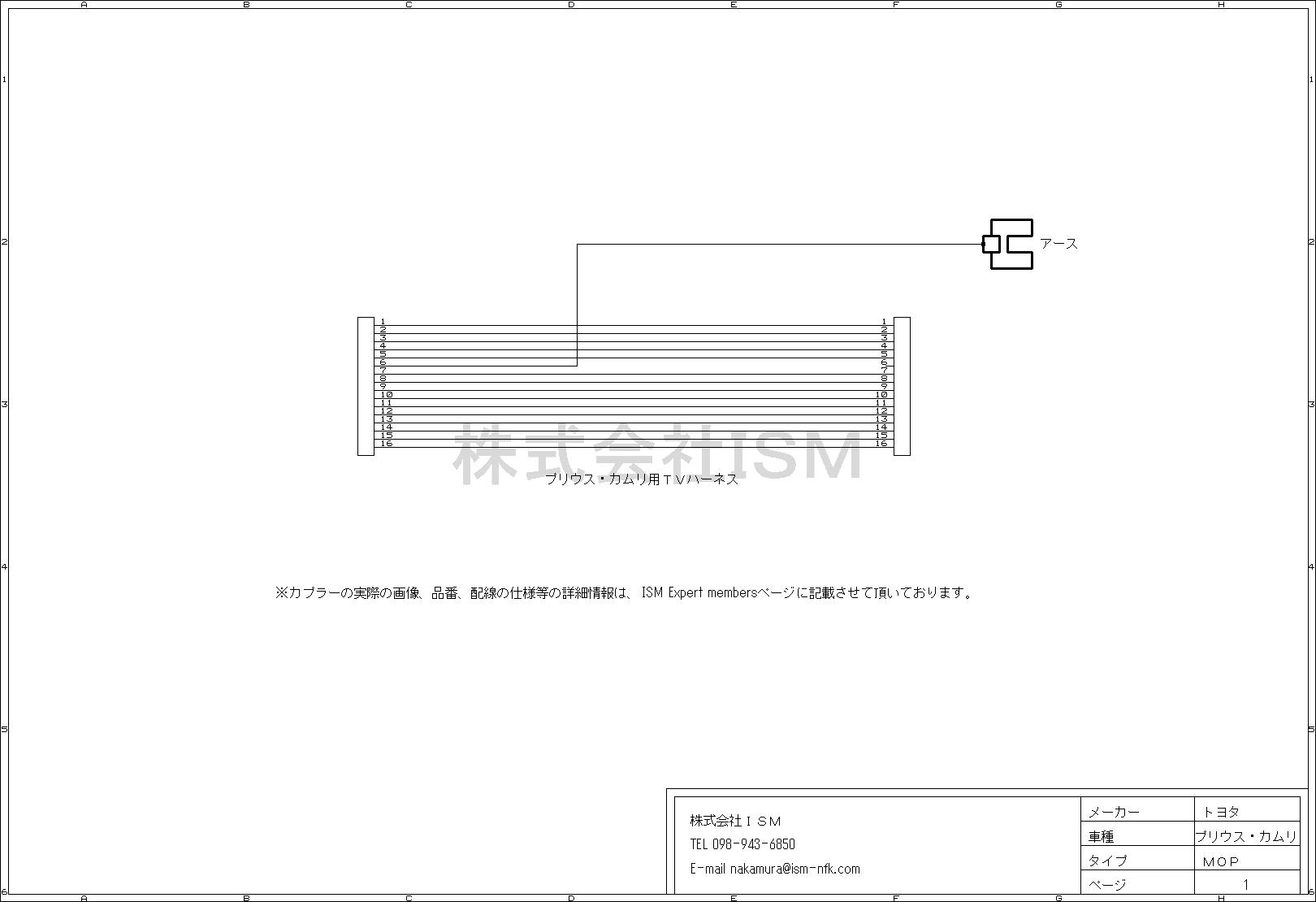 プリウス・カムリ用TVハーネス配線図株式会社ISM2