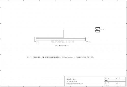 トヨタ用TVハーネス配線図5