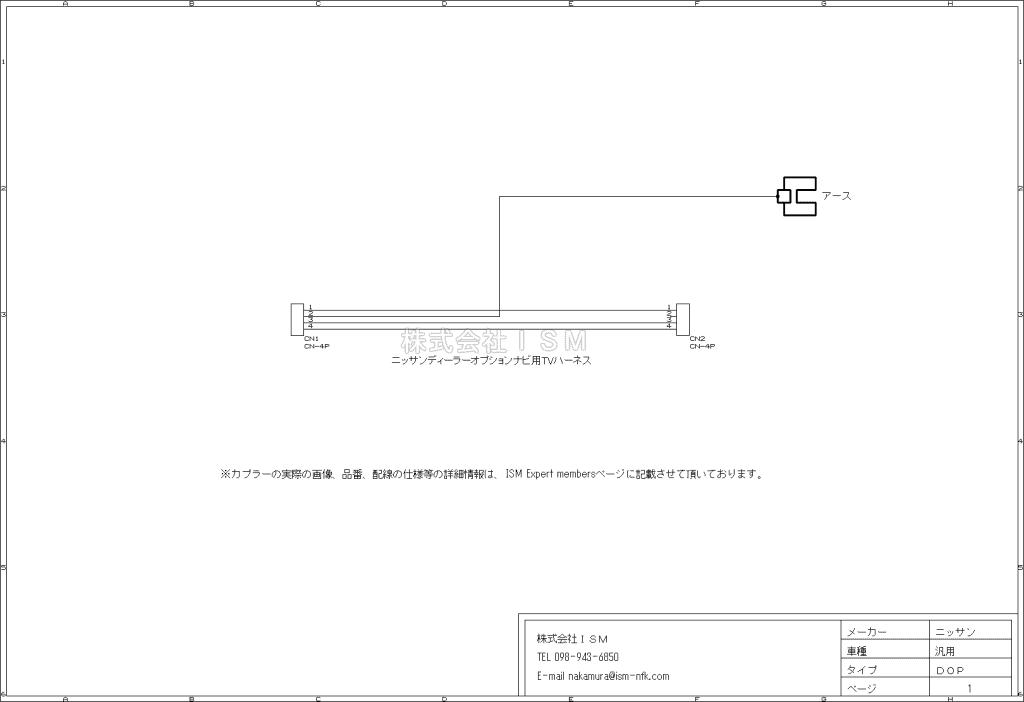ニッサンDOPナビ用TVハーネス配線図MC311D-A、MC311D-W