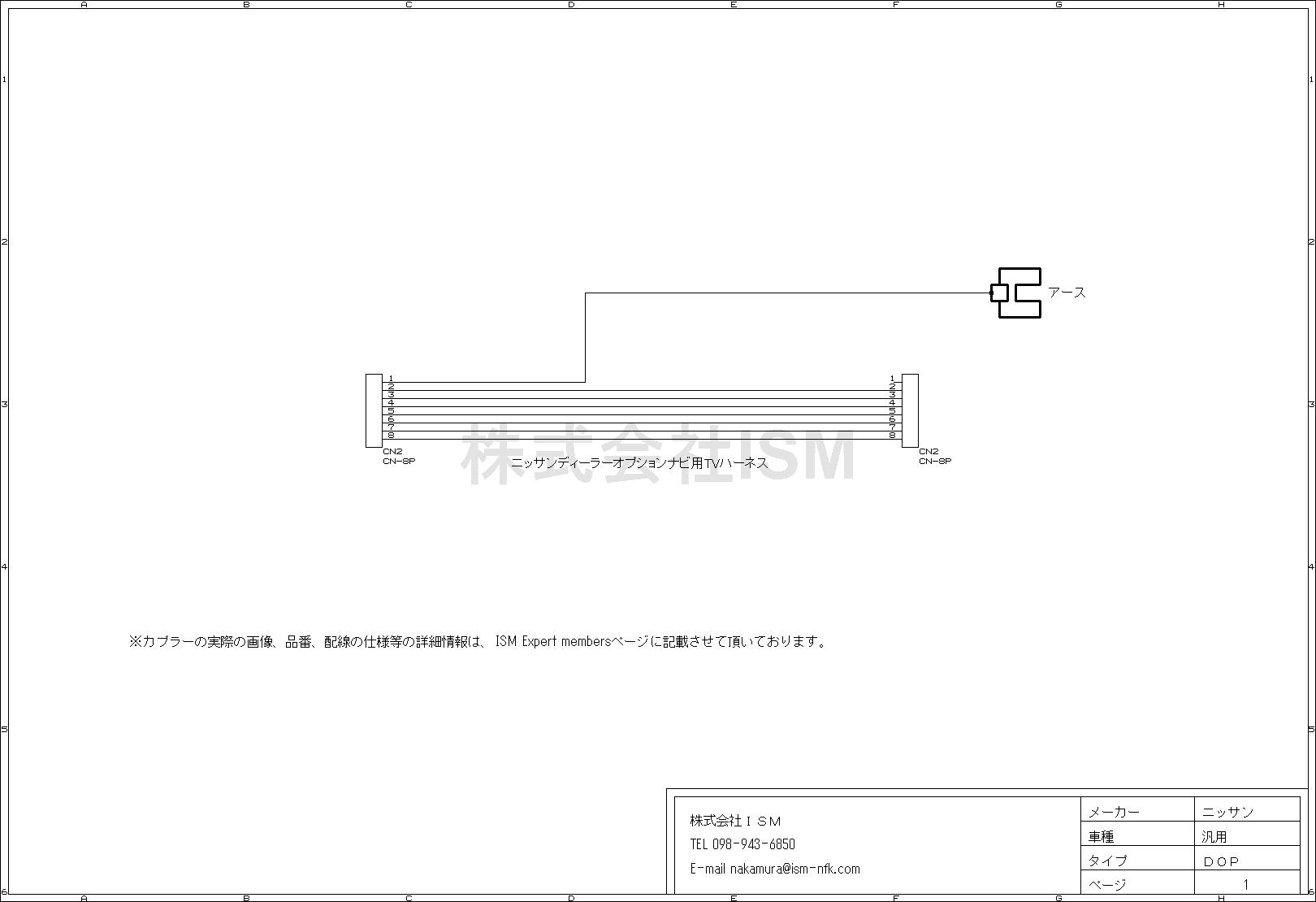 ニッサンDOPナビ用TVハーネス配線図_1